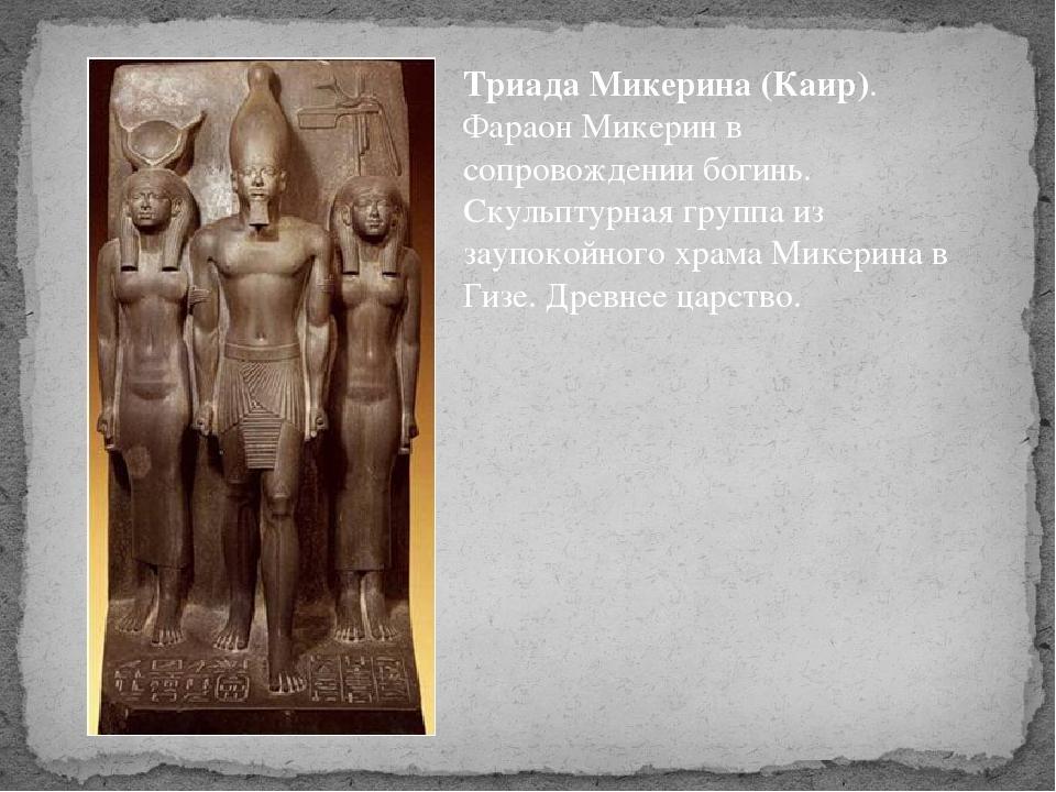Триада Микерина (Каир). Фараон Микерин в сопровождении богинь. Скульптурная...