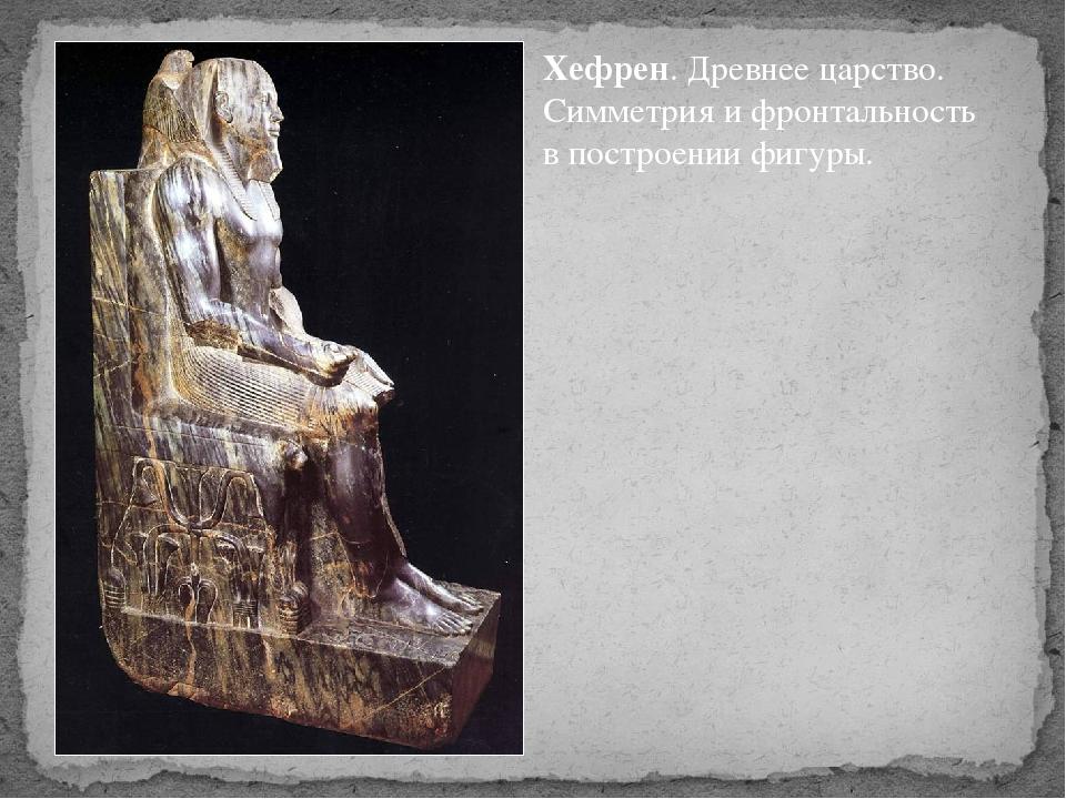 Хефрен. Древнее царство. Симметрия и фронтальность в построении фигуры.