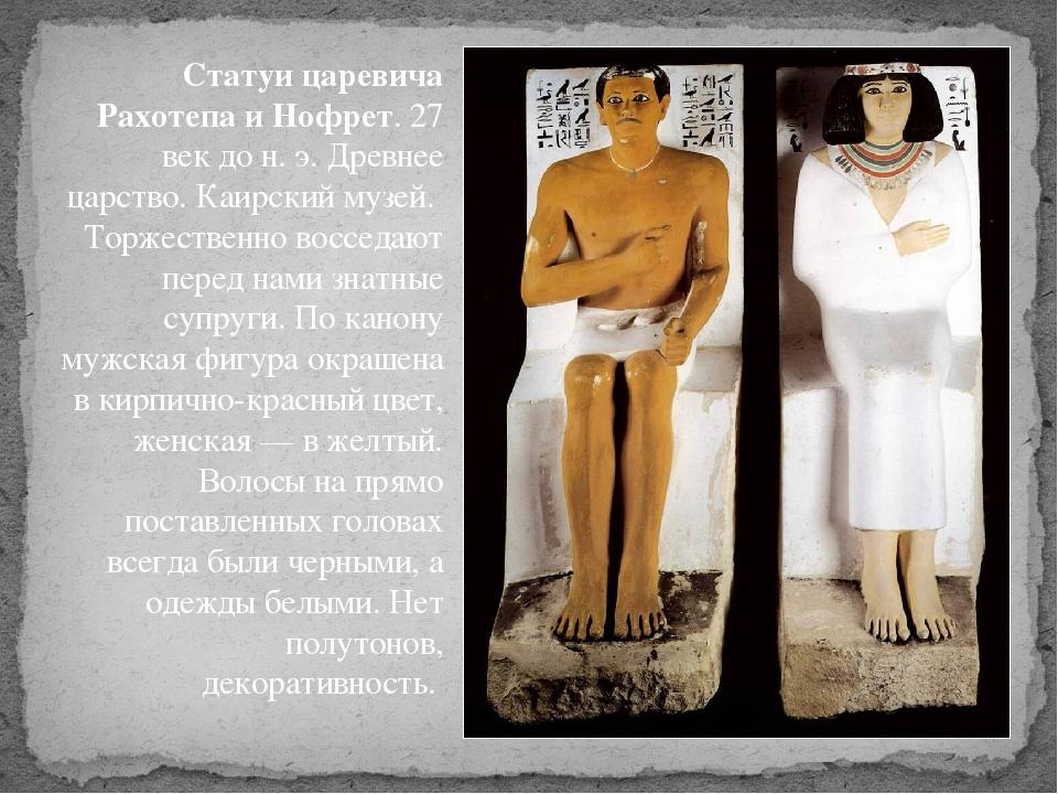 Статуи царевича Рахотепа и Нофрет. 27 век до н. э. Древнее царство. Каирский...