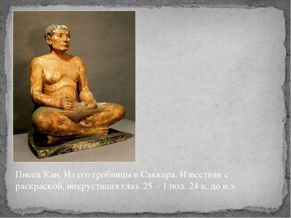 Писец Каи. Из его гробницы в Саккара. Известняк с раскраской, инкрустация гла...