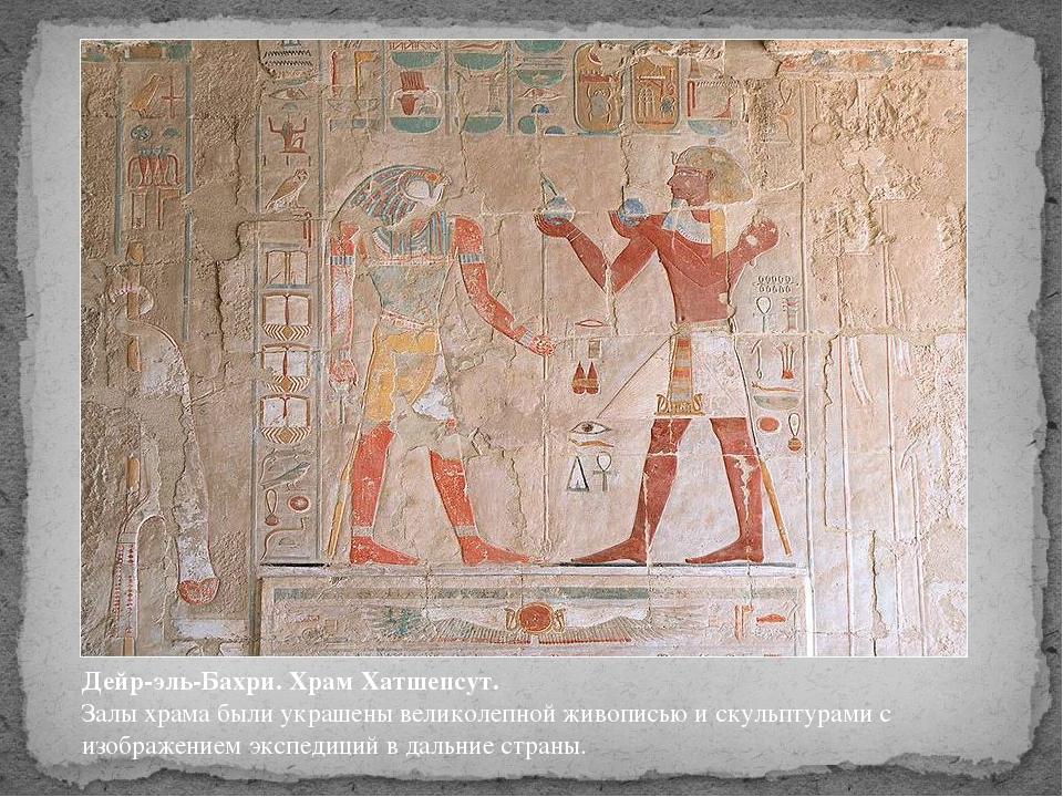 Дейр-эль-Бахри. Храм Хатшепсут. Залы храма были украшены великолепной живопи...