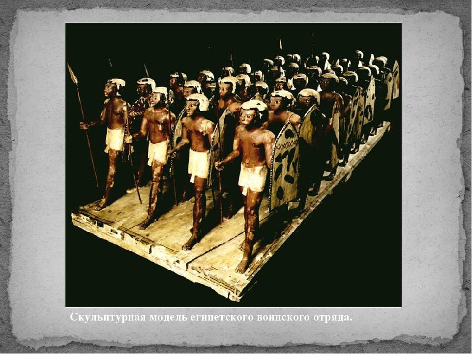 Скульптурная модель египетского воинского отряда.
