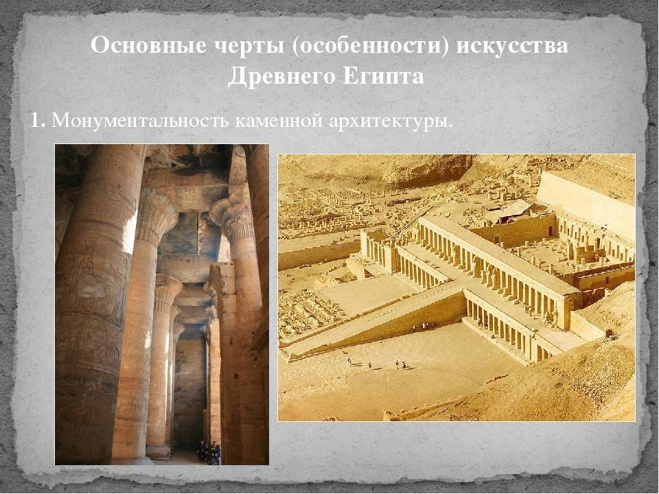 Основные черты (особенности) искусства Древнего Египта 1.Монументальность к...