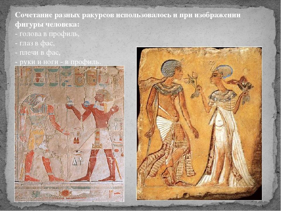 Сочетание разных ракурсов использовалось и при изображении фигуры человека: -...