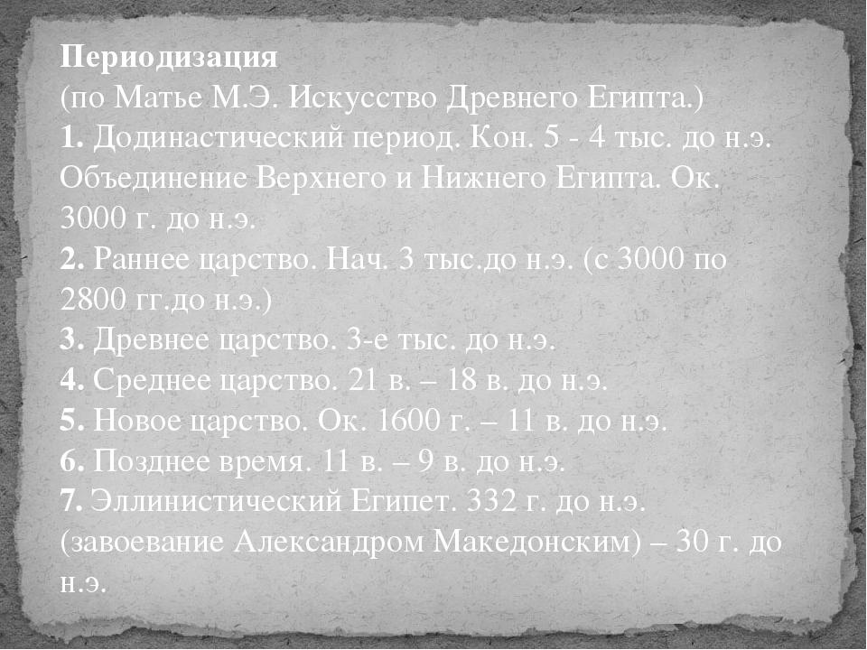 Периодизация (по Матье М.Э. Искусство Древнего Египта.) 1.Додинастический пе...