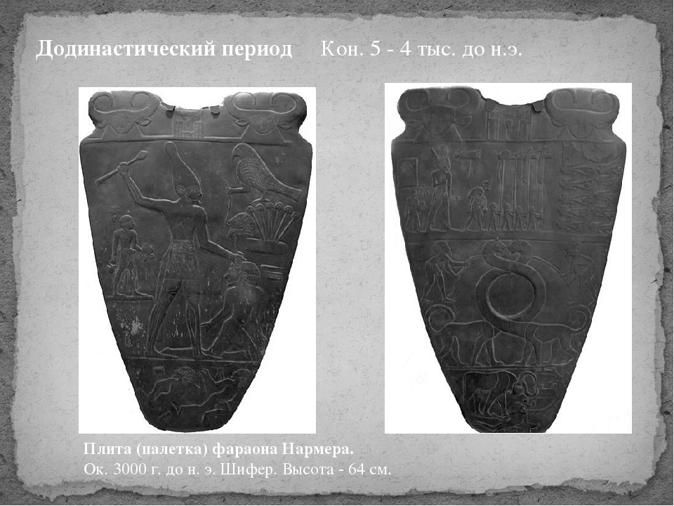 Додинастический период Кон. 5 - 4 тыс. до н.э. Плита (палетка) фараона Нармер...