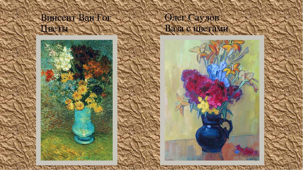 Винсент Ван Гог Цветы Олег Саулов Ваза с цветами