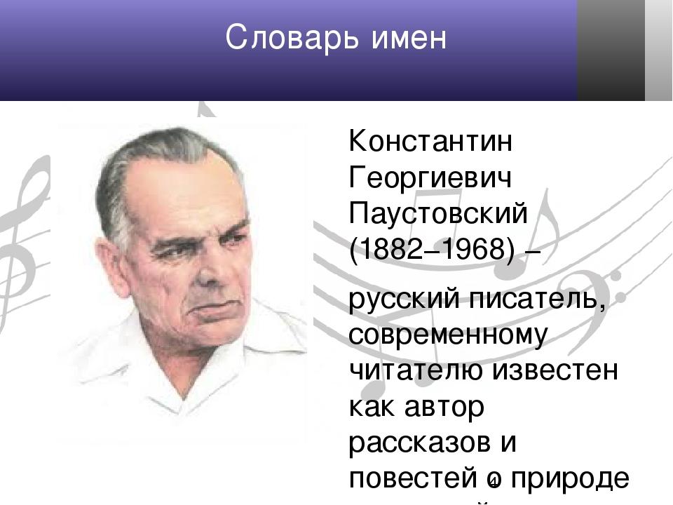 Словарь имен Константин Георгиевич Паустовский (1882−1968) − русский писатель...