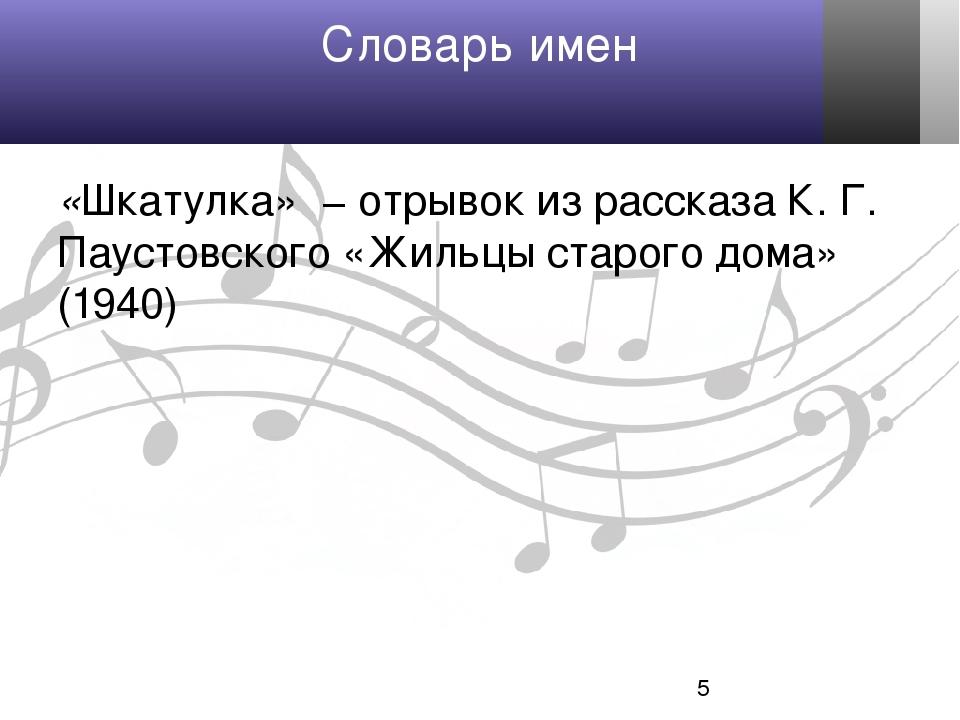 Словарь имен «Шкатулка» − отрывок из рассказа К. Г. Паустовского «Жильцы стар...