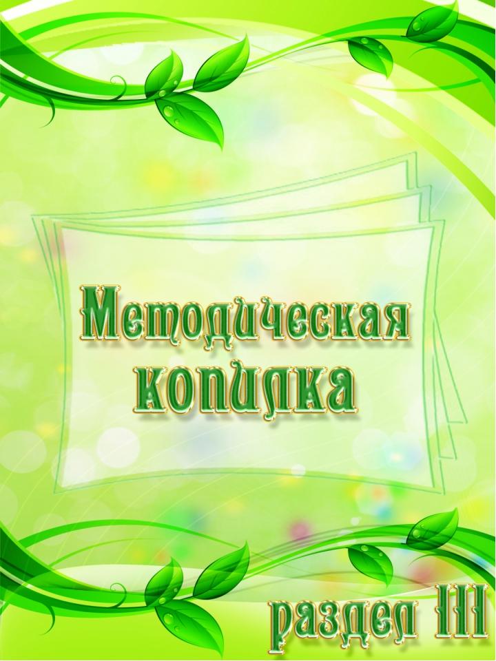 Картинки для оформления титульного листа логопеда в доу