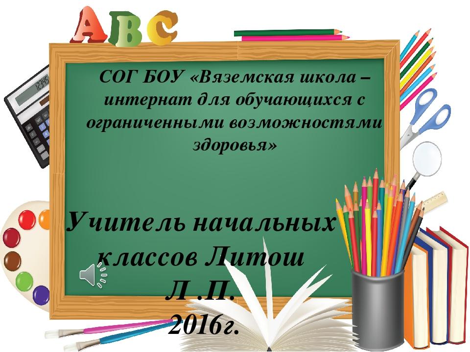 СОГ БОУ «Вяземская школа – интернат для обучающихся с ограниченными возможнос...