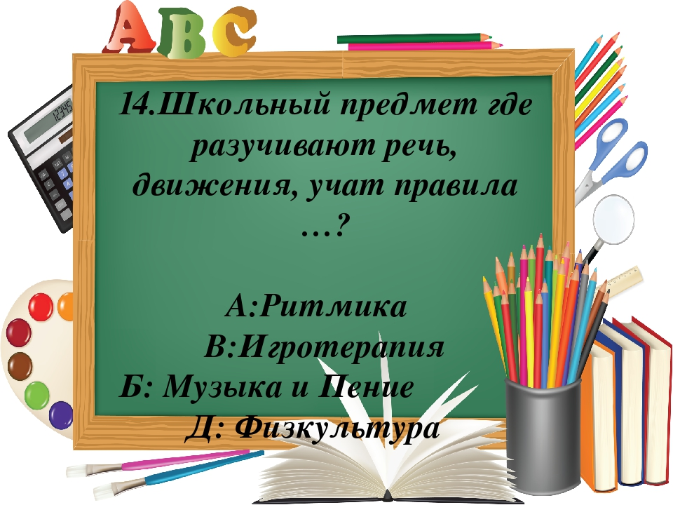 14.Школьный предмет где разучивают речь, движения, учат правила …? А:Ритмика...