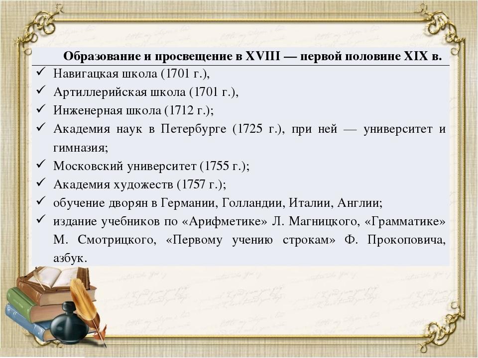 Образованиеи просвещение в XVIII — первой половине XIX в. Навигацкаяшкола(170...
