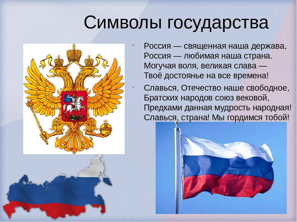 напишите открытку другу расскажите главное о своей стране россии кратко управляет силами