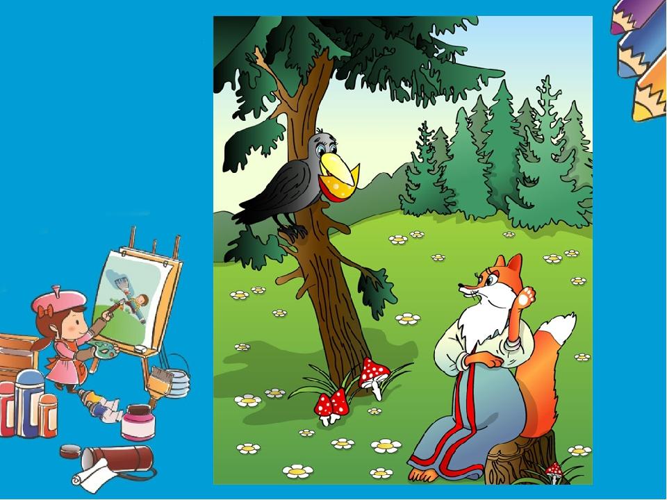 Картинки ворона и лисица, конструкция открытки как