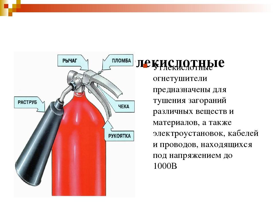 наборы с какой расстояние тушить электроустоновку с углекислотным огнетушителем более