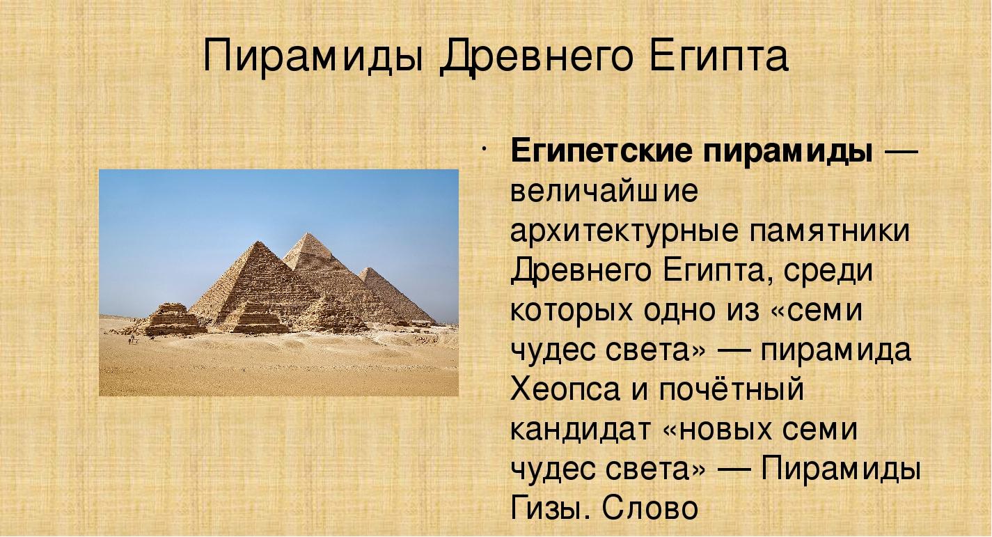 Доклад на тему пирамиды египта 4213