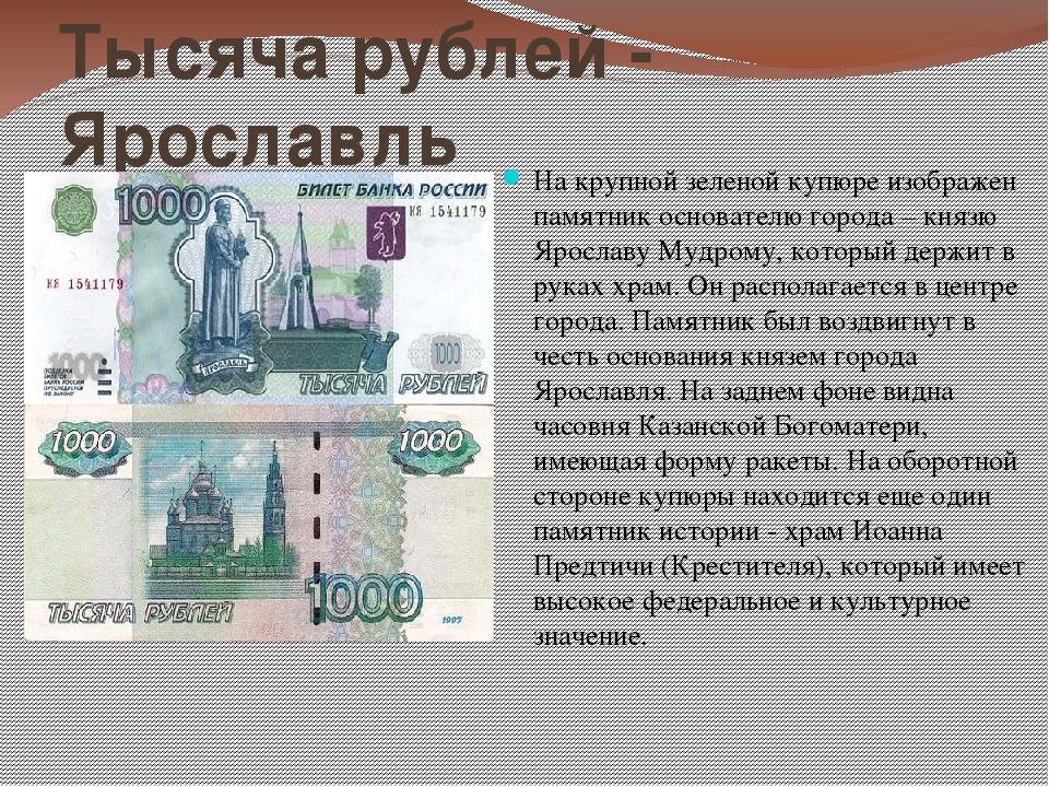 что какие картинки обозначены на купюрах россии аллеи