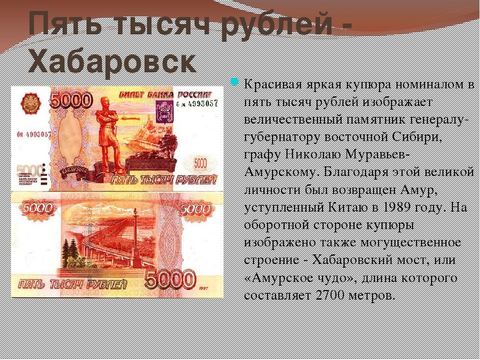 Пять тысяч рублей фото кто изображен