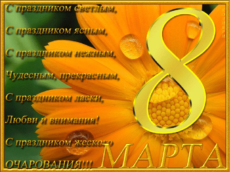 Русский иллюзион с 8 марта сара текст детском саду, одна