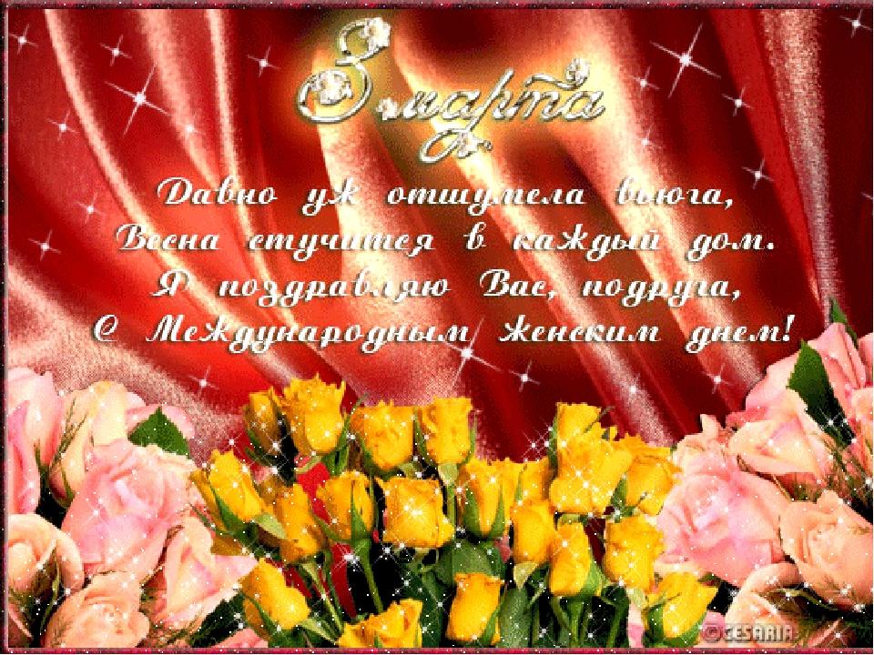 Менделеевская Новослободская открытка к 8 марта лодку ПВХ