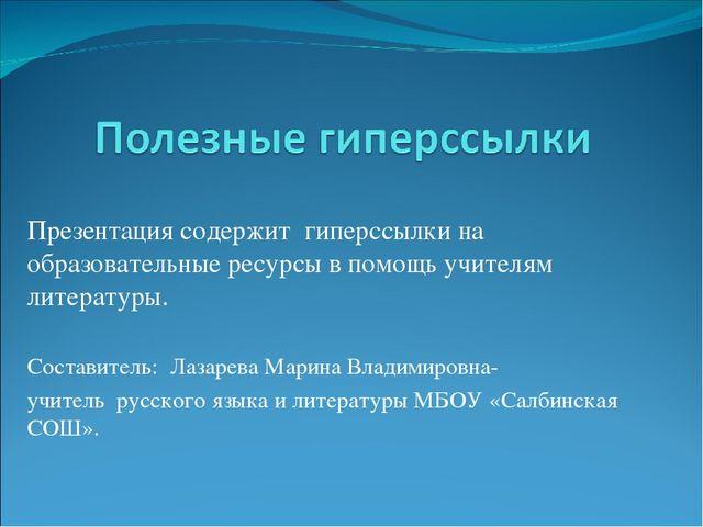 Опорные конспекты по русской литературе 5-11 класс бесплатно и без регистрации
