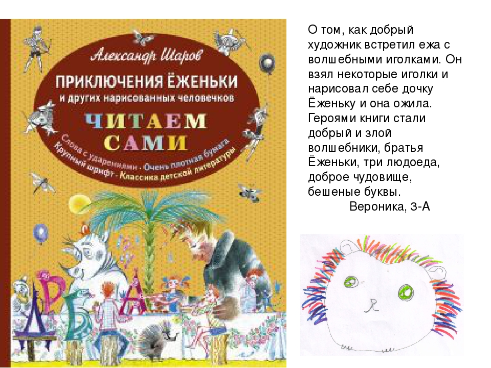 Приключение еженьки и других нарисованных человечков читать