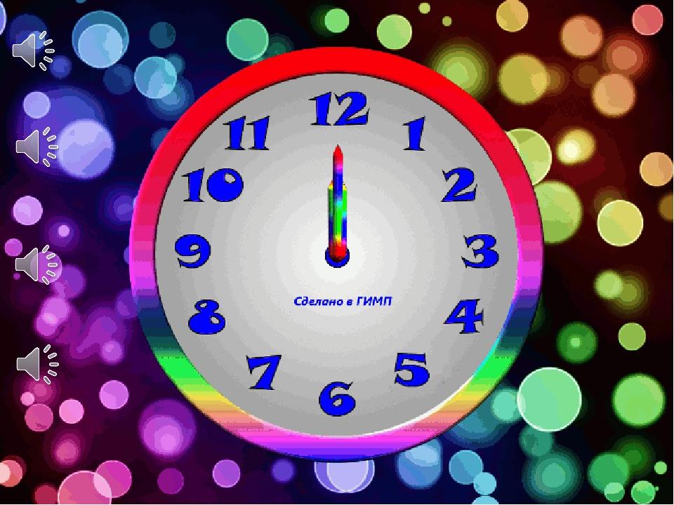 Анимированная картинка часов