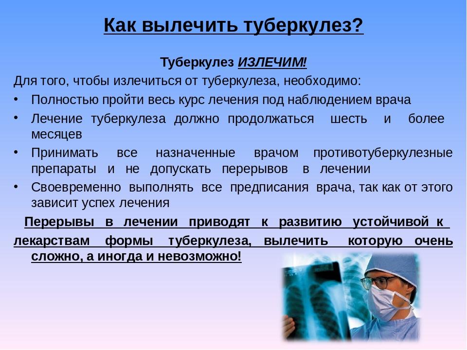 Как лечится туберкулез в домашних условиях 621