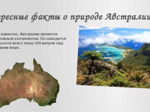 Как известно, Австралия является островным континентом. Он находится на высот
