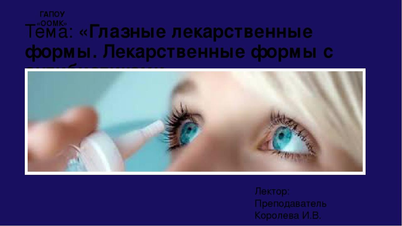 Тема: «Глазные лекарственные формы. Лекарственные формы с антибиотиками. Лект...