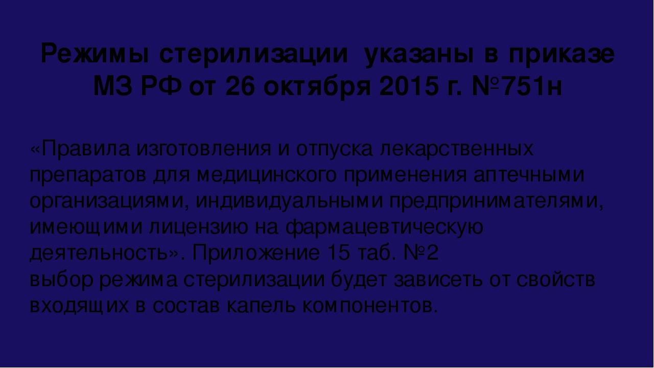 Режимы стерилизации указаны в приказе МЗ РФ от 26 октября 2015 г. №751н «Прав...