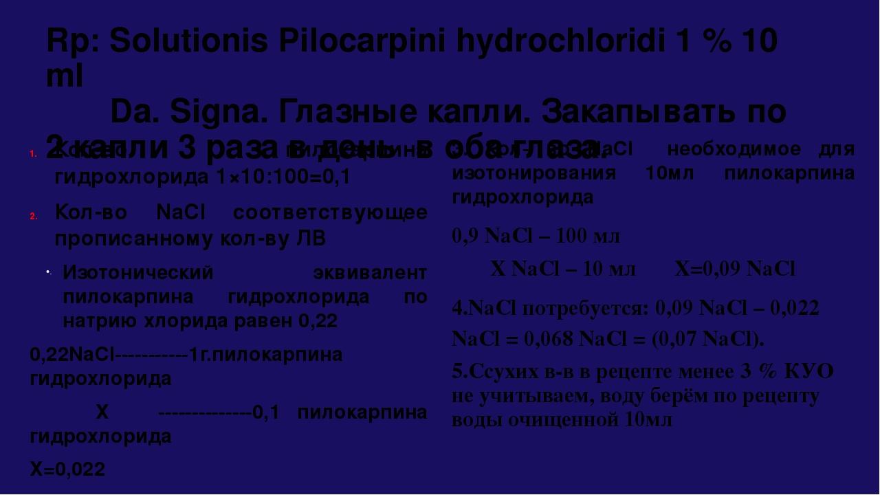Rp: Solutionis Pilocarpini hydrochloridi 1 % 10 ml Da. Signa. Глазные капли....