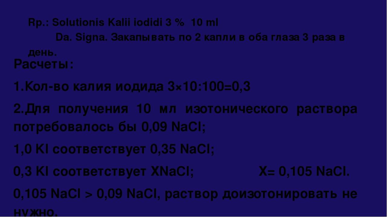 Rp.: Solutionis Kalii iodidi 3 % 10 ml Da. Signa. Закапывать по 2 капли в оба...