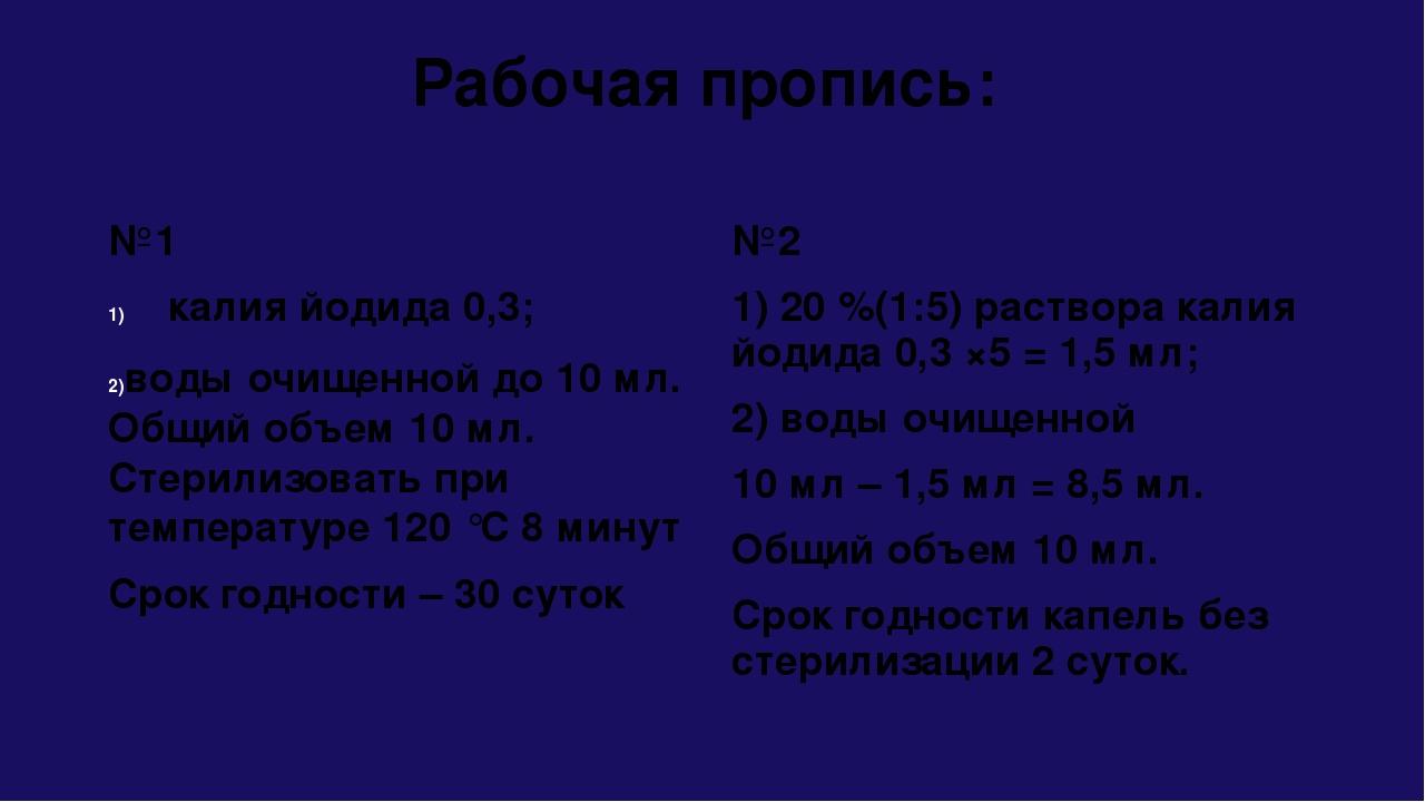 Рабочая пропись: №1 калия йодида 0,3; воды очищенной до 10 мл. Общий объем 10...