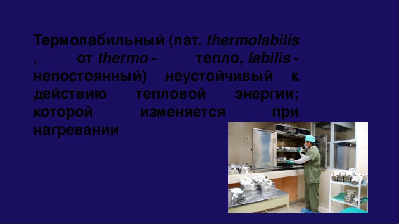 Термолабильный(лат.thermolabilis, отthermo- тепло,labilis- непостоянный...