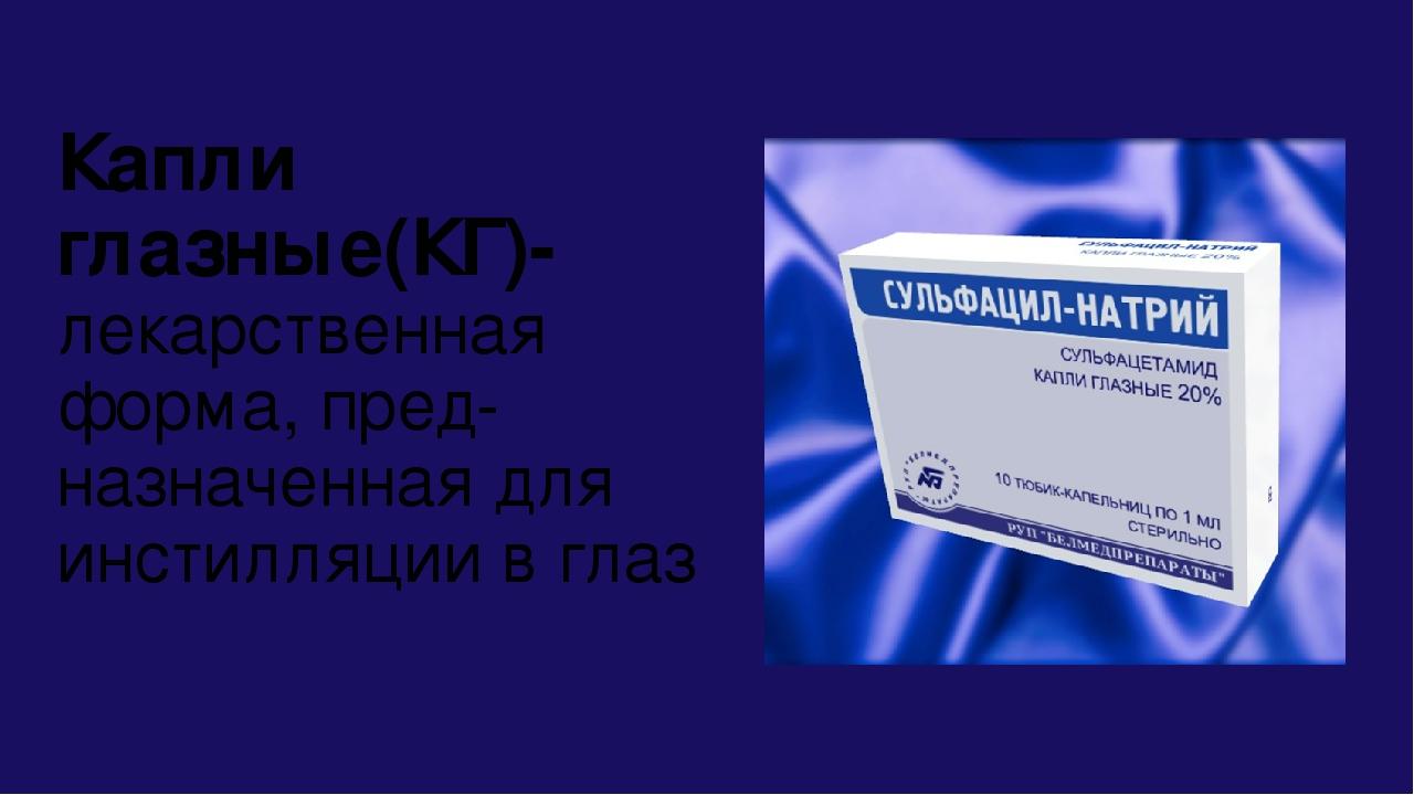 Капли глазные(КГ)- лекарственная форма, предназначенная для инстилляции в глаз