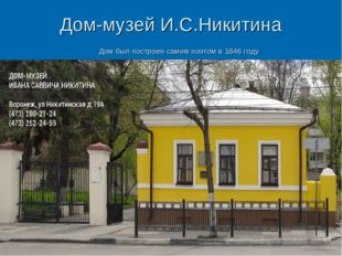 Дом-музей И.С.Никитина  Дом был построен самим поэтом в 1846 году http://www