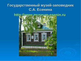 Государственный музей-заповедник С.А. Есенинаhttp://www.museum-esenin.ru