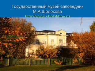 Государственный музей-заповедник М.А.Шолохова http://www.sholokhov.ru