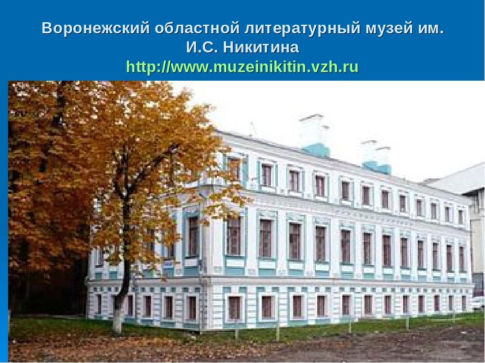 Воронежский областной литературный музей им. И.С. Никитина http://www.muzeini...