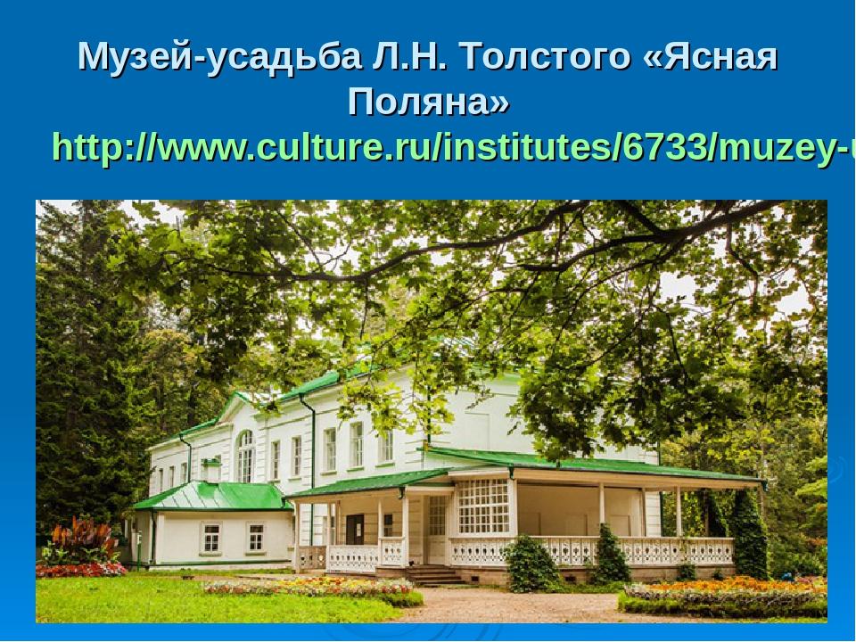 Музей-усадьба Л.Н. Толстого «Ясная Поляна» http://www.culture.ru/institutes/6...