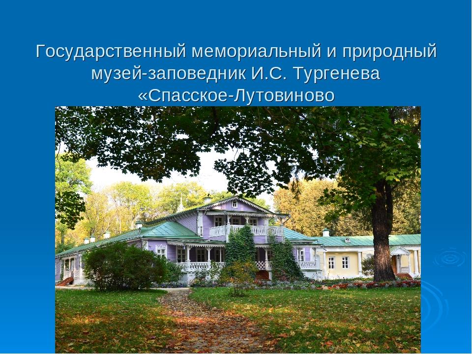 Государственный мемориальный и природный музей-заповедник И.С. Тургенева «Сп...