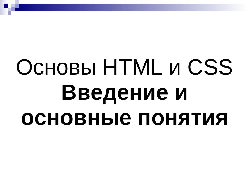 Основы HTML и CSS Введение и основные понятия