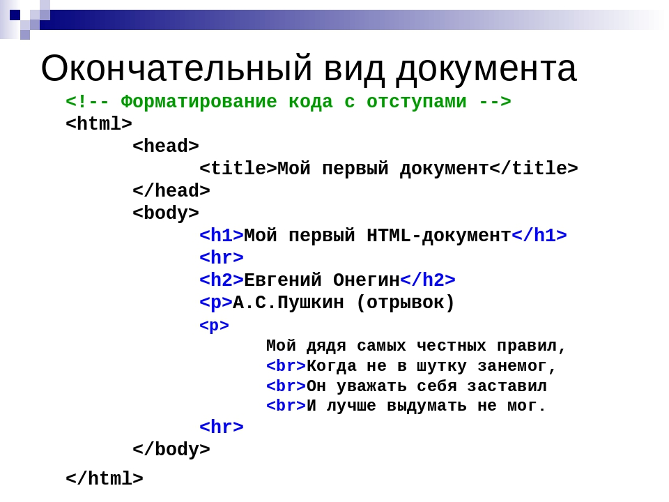 Окончательный вид документа    Мой первый документ   Мой первый HTML-д...