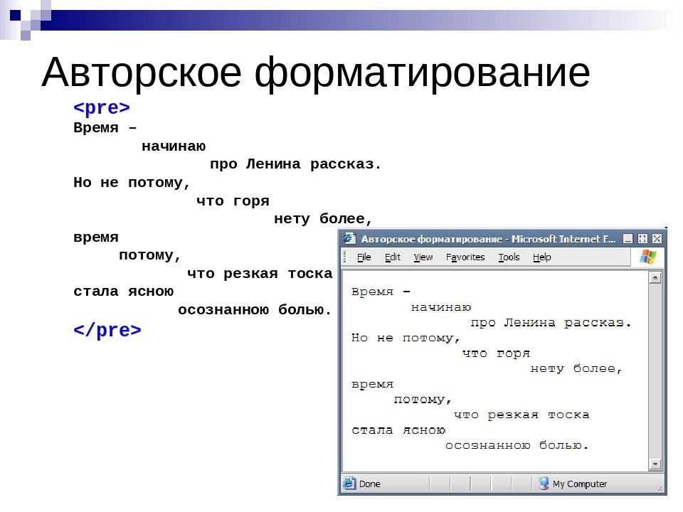 Авторское форматирование  Время – начинаю про Ленина рассказ. Но не потому...