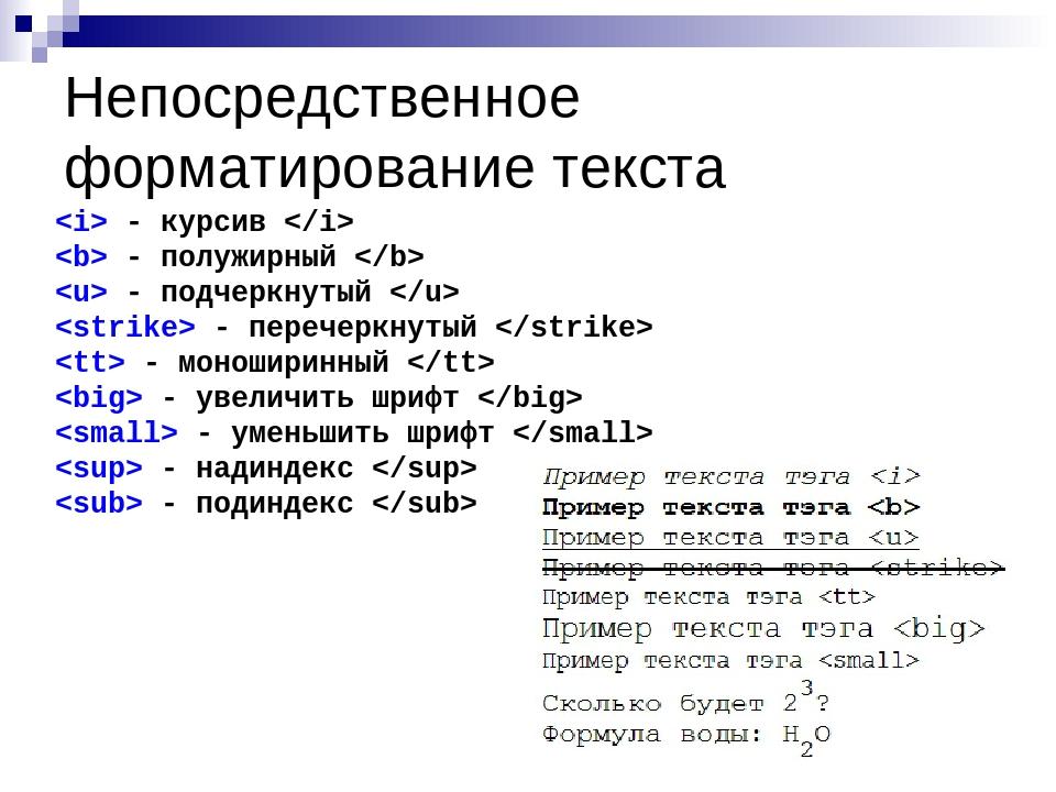 Непосредственное форматирование текста  - курсив   - полужирный   - подчеркну...