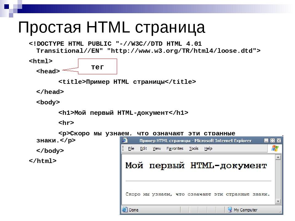 Простая HTML страница    Пример HTML страницы   Мой первый HTML-докуме...