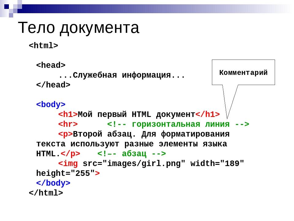 Тело документа   ...Служебная информация...   Мой первый HTML документ...