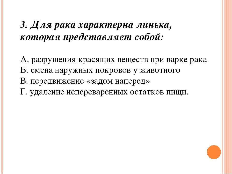3. Для рака характерна линька, которая представляет собой: А. разрушения крас...